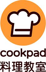 クックパッド料理教室