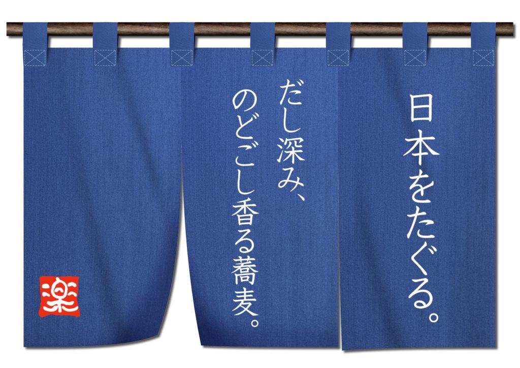 日本をたぐる。