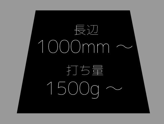 麺台1000mm~
