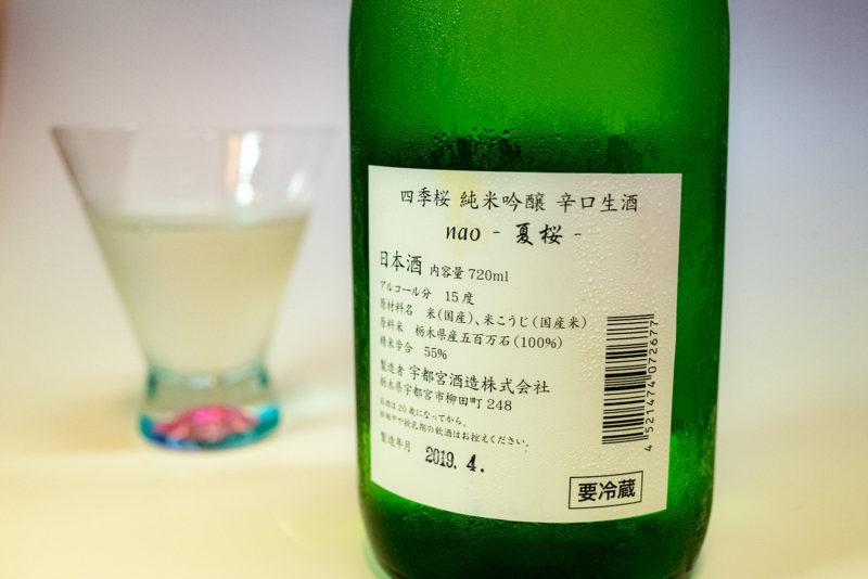 nao夏桜