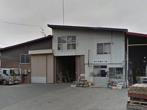 有限会社丸井精米工場